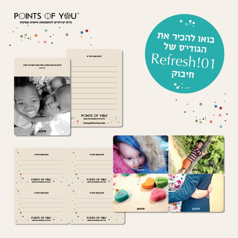 REFRESH, points of you coaching game' משחק אימון פויט אוף יו, משחק אימון פוינטס אוף יו